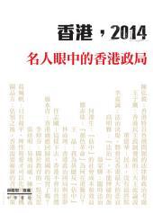 香港,2014——名人眼中的香港政局
