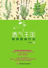 香气王国:精油健康疗法