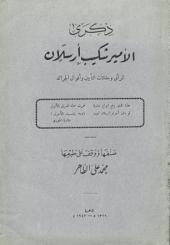 ZIKRA AL-AMIR SHAKIB (In Memory of Emir Shakib Arslan)