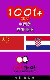 1001+ 演习 中国的 - 克罗地亚