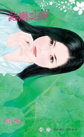 販賣靈魂∼風學園之六: 禾馬文化珍愛系列014