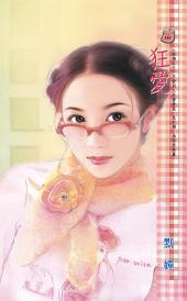狂愛~結縭之三: 禾馬文化甜蜜口袋系列191