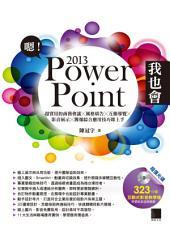 嗯!PowerPoint 2013我也會-超實用的商務會議X風格廣告X互動導覽X影音展示X簡報綜合應用技巧即上手