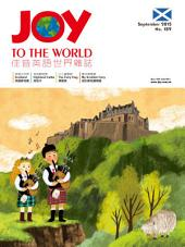 Joy to the world 佳音英語世界雜誌 第189期: 2015年9月號