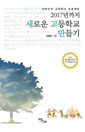 2017년까지 새로운 고등학교 만들기 : 대한민국 교육혁신 프로젝트