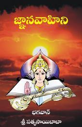 జ్ఞాన వాహిని: Gnyana Vahini