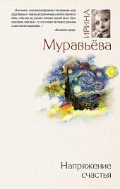 Напряжение счастья (сборник)