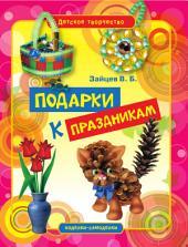 Подарки к праздникам: [для младшего школьного возраста]