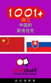 1001+ 演习 中国的 - 斯洛伐克
