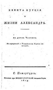 Исторія о Александрѣ Македонском