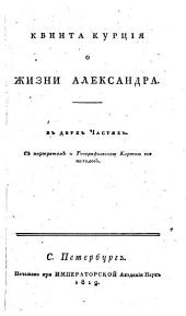 Исторія о Александрѣ Македонском: Том 1