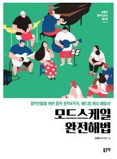 모드스케일완전해법: 김종돈 음악시리즈 제2편