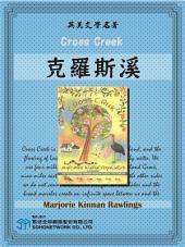 Cross Creek (克羅斯溪)