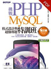 挑戰PHP/MySQL程式設計與超強專題特訓班(第三版)(適用PHP5~PHP6)(電子書)