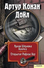 Архив Шерлока Холмса. Открытие Ралфза Хоу
