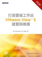 打造雲端工作站|VMware View 5建置與維護(電子書)