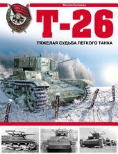 Т-26. Тяжелая судьба легкого танка