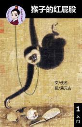 猴子的红屁股-汉语阅读理解 Level 1 , 有声朗读本: 汉英双语