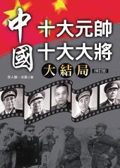 中國十大元帥十大大將大結局