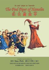 10 - The Pied Piper of Hamelin (Simplified Chinese Hanyu Pinyin with IPA): 彩衣魔笛手(简体汉语拼音加音标)