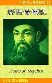 麥哲倫傳記: 世界名人傳記系列34 Magellan