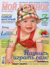 Журнал «Лиза. Мой ребенок»: Выпуски 7-2015