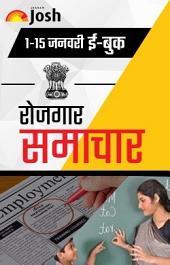 Rojgar Samachar (1-15 January 2018) e-Book