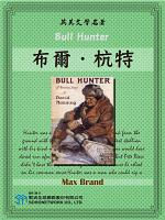 Bull Hunter (布爾.杭特)
