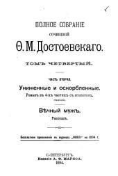 Полное собраніе сочиненій Ф.М. Достоевскаго: Униженные и оскорбленные. Вѣчный муж