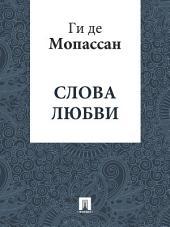 Слова любви (перевод А.Н. Чеботаревской)
