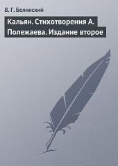 Кальян. Стихотворения А. Полежаева. Издание второе