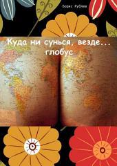 Куда ни сунься, везде... глобус