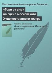 «Горе от ума» на сцене московского Художественного театра