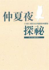 仲夏夜探祕: 徐仁修的自然觀察與體驗4