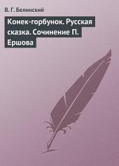 Конек-горбунок. Русская сказка. Сочинение П. Ершова