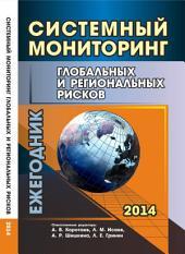 Системный мониторинг глобальных и региональных рисков