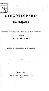 Стихотворенія Кольцова