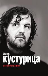 Эмир Кустурица: Где мое место в этой истории? Автобиография
