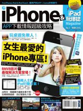 iPhone x iPad 玩爆誌 No.3: 第 3 卷