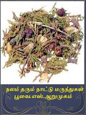 Medicines of Tamilnadu: நலம் தரும் நாட்டு மருந்துகள்