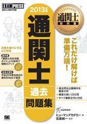 通関士教科書 通関士 過去問題集 2013年版