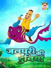 Kids Moral Stories- PARI For Kids: Hindi Kids Story Jalpari Ki Duniya