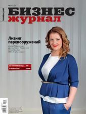 Бизнес-журнал, 2014/04: Тюменская область