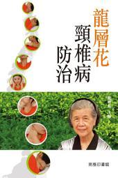 龍層花頸椎病防治
