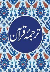 اردو ترجمه قرآن - Urdu Translation of the Quran (Goodword)