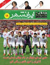 ماهنامه فرهنگی، سیاسی، هنری، اجتماعی ایرانشهر - شماره 18: Iranshahr monthly cultural, political & social magazine (18)