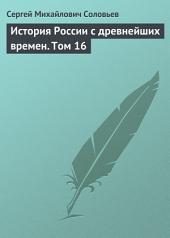 История России с древнейших времен: Том 16