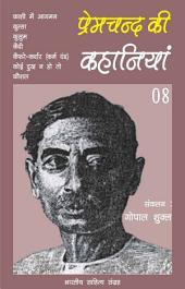 प्रेमचन्द की कहानियाँ - 08 (Hindi Sahitya): Premchand Ki Kahaniya - 08 (Hindi Stories)