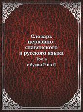 Словарь церковно-славянского и русского языка