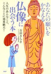 あなたの願いをかなえる仏像に出会う本: 人生のあんなこと、こんなことに効果絶大!